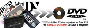 Оцифровка видеокассет по самым низким ценам в Перми!